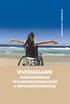 Okladka: Wspomaganie funkcjonowania psychospołecznego osób z niepełnosprawnością
